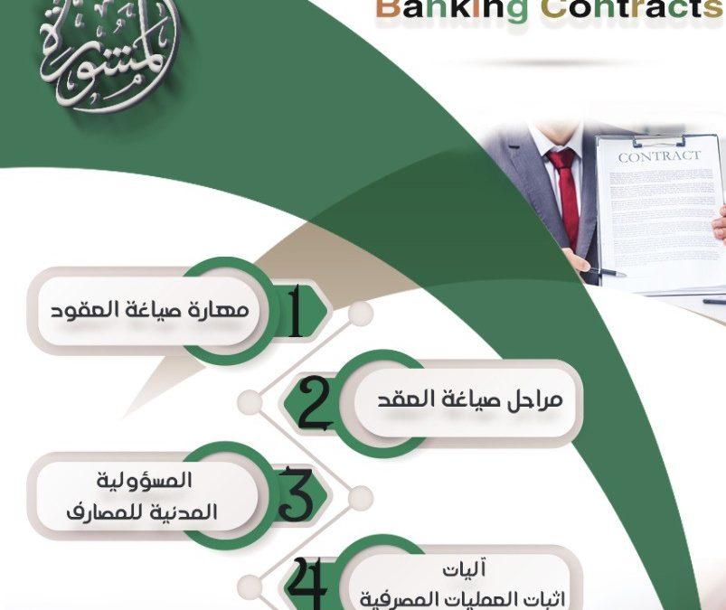 العقود المصرفية