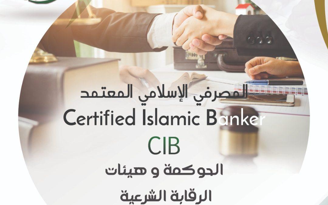 المصرفي الإسلامي المعتمد