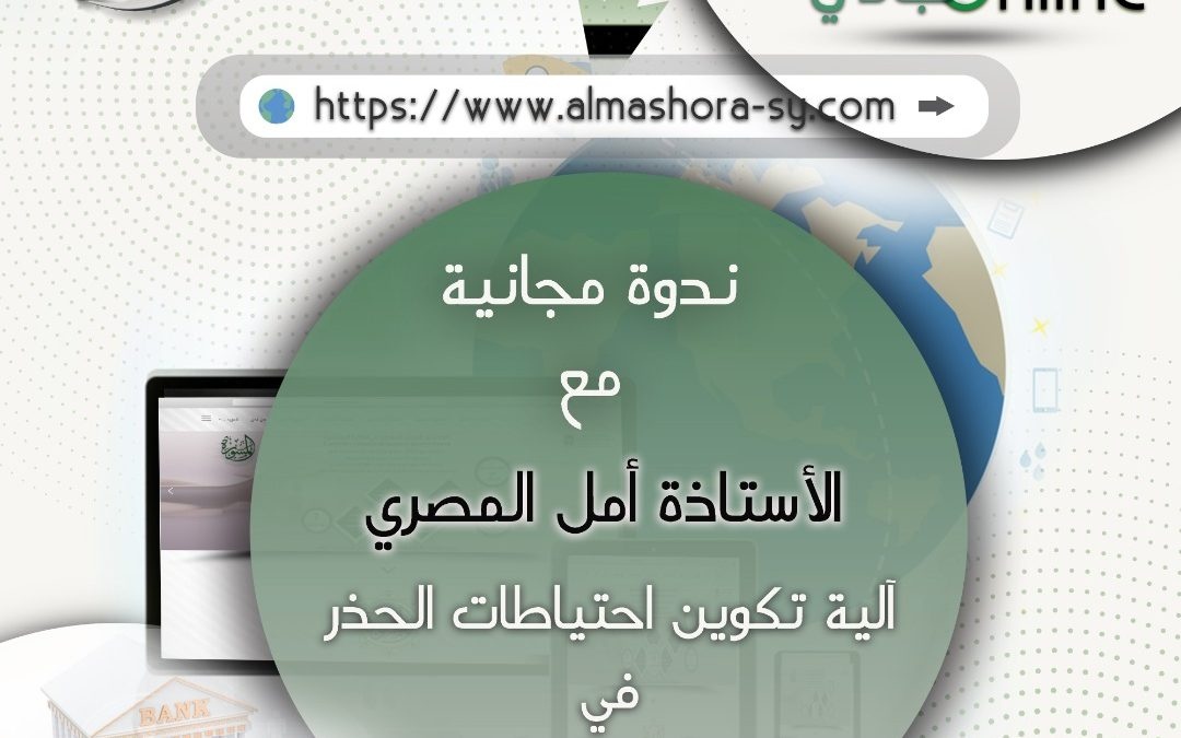 آلية تكوين احتياطات الحذر في المصارف الإسلامية